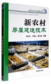 美丽乡村住宅建设丛书:新农村房屋建造技术
