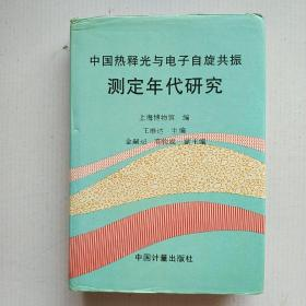 《中国热释光与电子自旋共振测定年代研究》大32开 精装本 1997年一版一印,仅500册