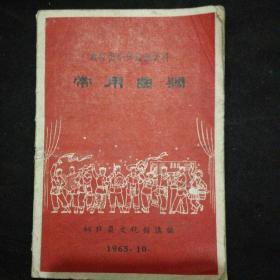 A572 农村俱乐部活动资料 常用曲调   1965年10月