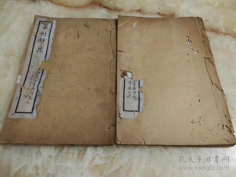 1931年白纸《篆刻针度 》8卷2册全,有多枚藏书印,有少虫蛀