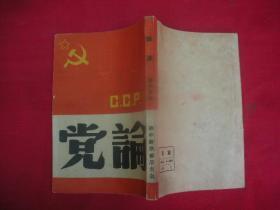 论党(1948年版)