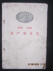 【红色收藏】1959年印:马克思 恩格斯 共产党宣言