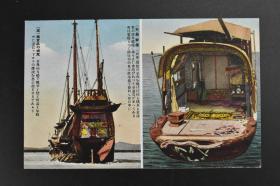 《中国风俗》明信片 1张 彩色老照片 绘叶书 历史老照片 中国的传统帆船 广东的船屋等内容