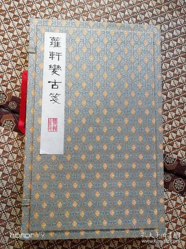 萝轩变古笺谱(2013.8一版一刷)
