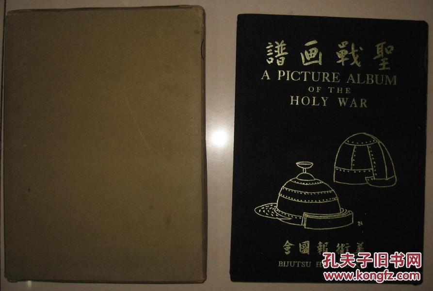 日本侵华罪证画册 1939年《圣战画谱》布面精装