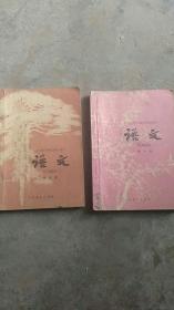 全日制十年学校初中课本.语文第五册第六册【】2本合售