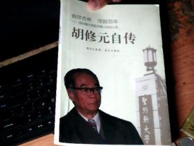 胡修元自传【胡修元签赠本        Q7