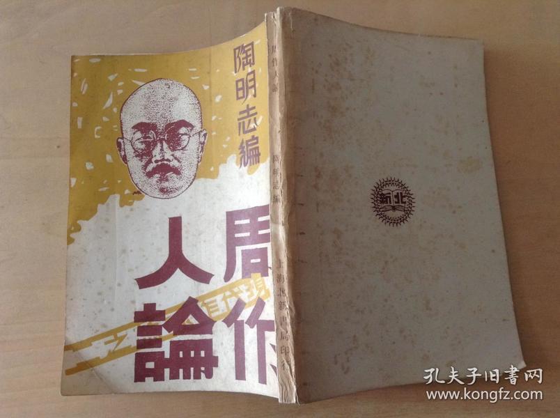 周作人论(新文学善本)民国初版初印 品佳 珍藏版