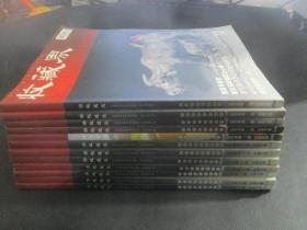 《收藏界》2007年全年1-12期