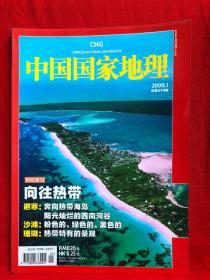 中国国家地理 ,2009年1期,总第579期