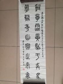 [3401  毛宪珍篆书书法作品一幅