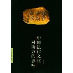 中国法律文化对西方的影响--东学西渐丛书9787202025222