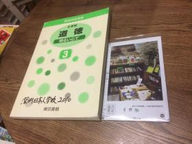 教师用指导书 小学校 道德    日文原版教材  【存于溪木素年书店】