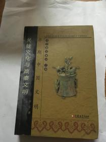关陇文化与嬴秦文明(精)/早期中国文明.