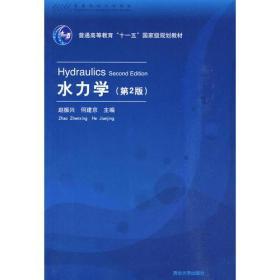 水力学  第二版9787302220411(22-13)