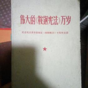 你大的鞍钢宪法万岁!纪念毛主席亲自制定鞍钢宪法十周年文选。