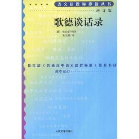 语文新课标必读丛书增订版-歌德谈话录