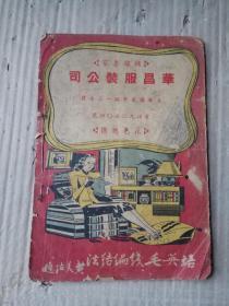 培英编织法(民国版)