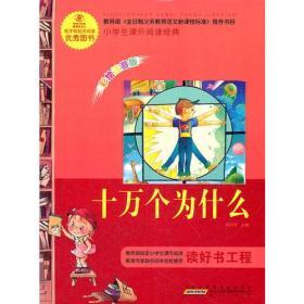 语文新课标·小学生课外阅读经典—十万个为什么(彩绘注音版)