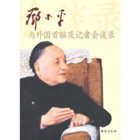 邓小平与外国首脑及记者会谈录