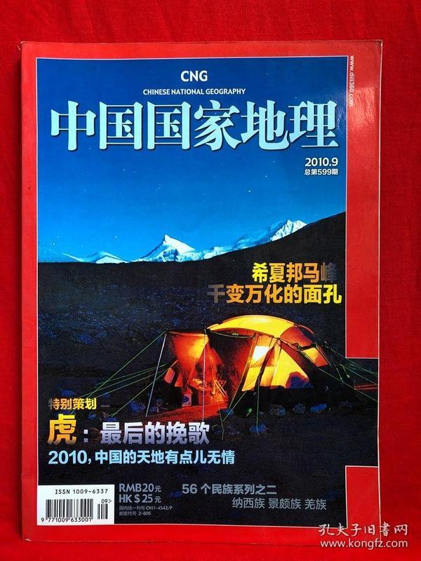 中国国家地理 ,2010年9期,总第599期