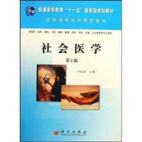 全国高等医药院校教材:社会医学(2版)