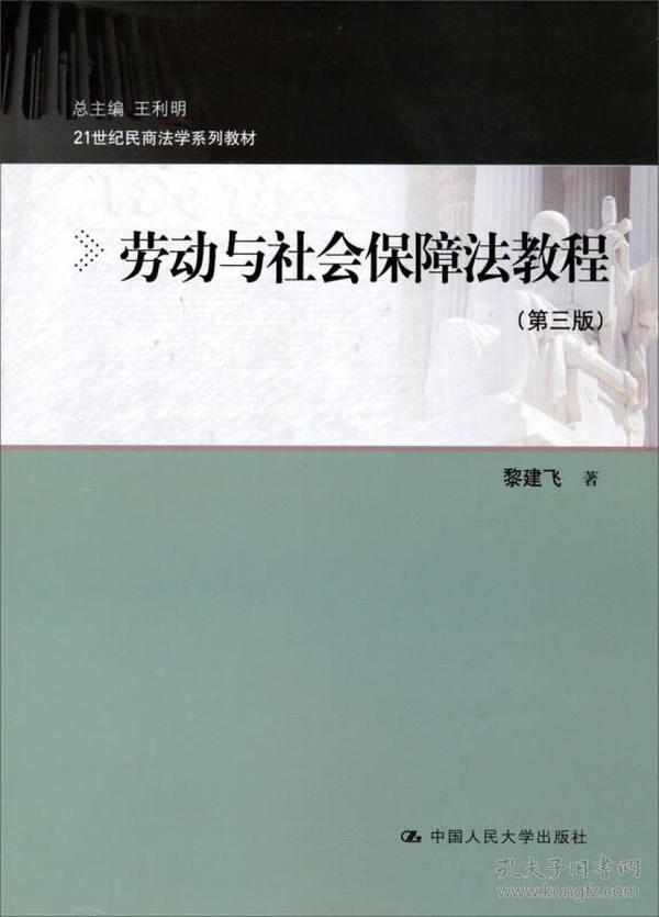 21世纪民商法学系列教材:劳动与社会保障法教程(第三版)