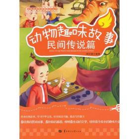 【正版未翻阅】动物趣味故事:民间传说篇