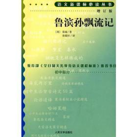 语文新课标必读丛书增订版-鲁滨孙飘流记