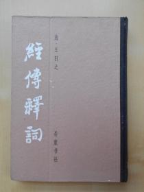 1984年【经传释词】王引之,岳麓书社,精装本