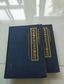 北京地区东巴文古籍总目