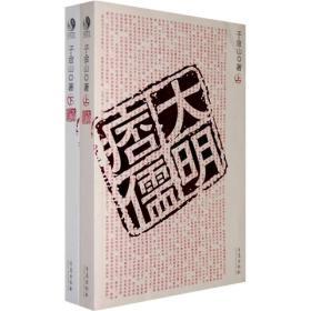 大明痞儒(共2卷)