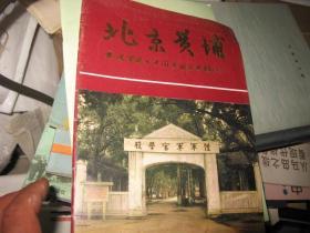 北京黄埔杂志两期合售