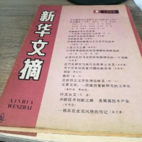 新华文摘(1988年8月和四月)、(1989年6月,9月,7,八月) 5本