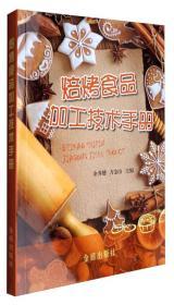 焙烤食品加工技术手册