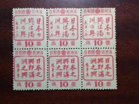 伪满洲国1944年汉奸、倭寇书法邮票日本之兴即满州之兴6连为一件一起卖,包真品