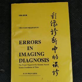 影像诊断中的误诊