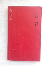 活着 余华著 上海文艺出版社 9787532125944