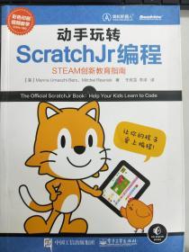【特价】动手玩转ScratchJr编程:STEAM创新教育指南9787121298219