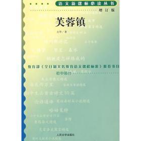 语文新课标必读丛书.增订版:芙蓉镇  (初中部分)