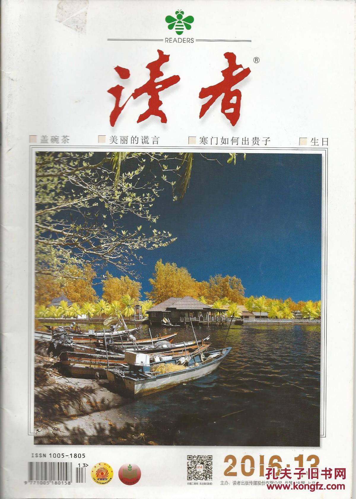 杂志《读者》5本合售