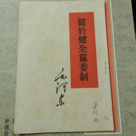 关于健全党委制(6o年一版昆明1印)