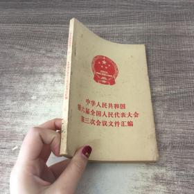 中华人民共和国第六届全国人民代表大会第三次会议文件汇编