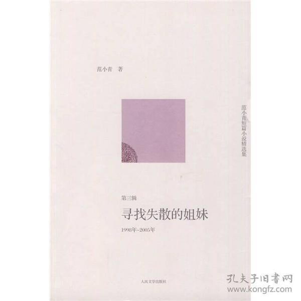寻找失散的姐妹:范小青短篇小说精选集第三辑:1998年~2005年