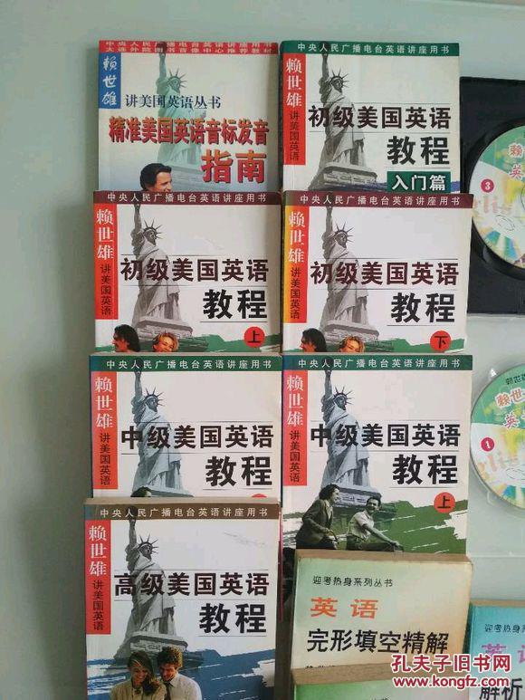 【图】赖世雄教你学英语语法_长春出版社_孔