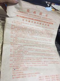 文革公告:人民得到的权利、绝不允许轻易丧失、必须用战斗来保卫(套红)