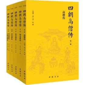 四朝高僧传(简体横排 全五册)