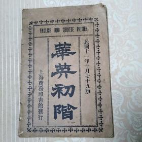 华英初阶   民国十一年印