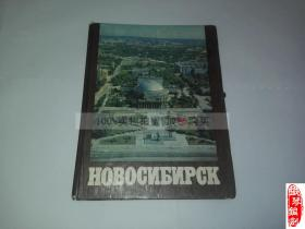 俄文原版书:НОВОСИБИРСК 新西伯利亚(16开本画册)