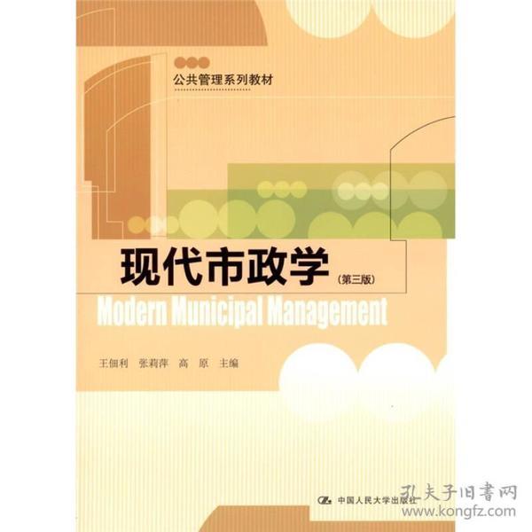 现代市政学(第3版)
